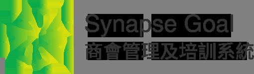 Synapse Goal - 商會管理及培訓系統